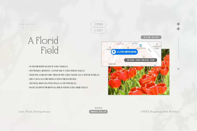 스노우폭스플라워 홍대점 - 홍중